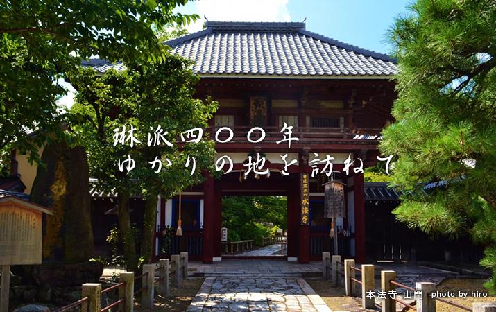 琳派400年 京都の琳派ゆかりの地をたずねて  琳派とは 琳派ゆかりの地をめぐる 琳派をめぐる京